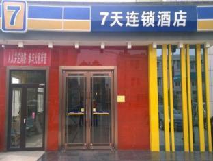 7 Days Inn Ganjingzi District Government Branch