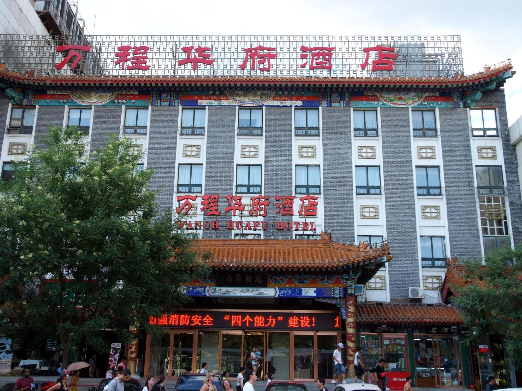 Huafu International Hotel