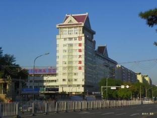 China Hotel Accommodation Cheap | Rich Hotel Beijing - Surroundings
