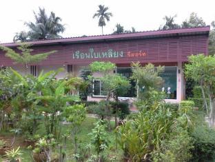rearn baileang resort