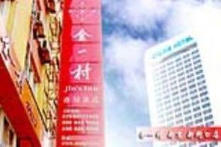 Jin'S Inn (Xin Jie Kou) Hotel