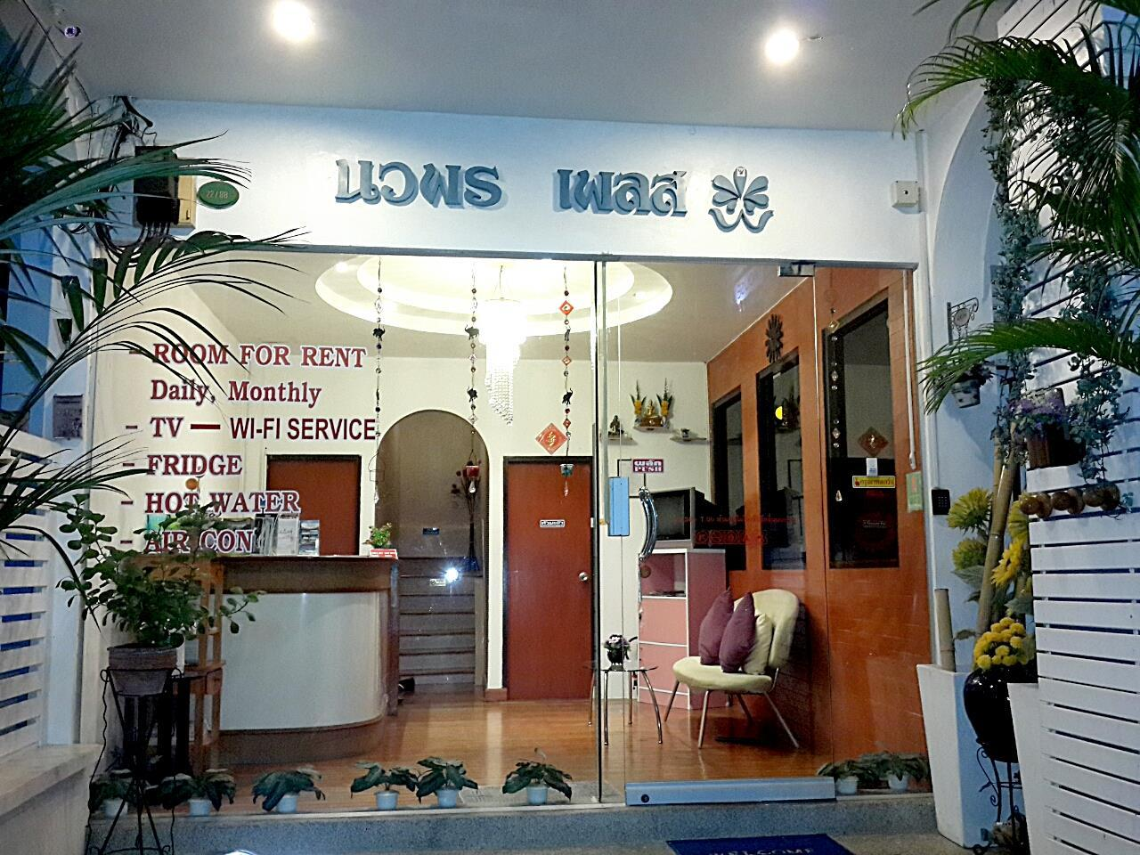 Nawaporn Place Guesthouse Phuket Town