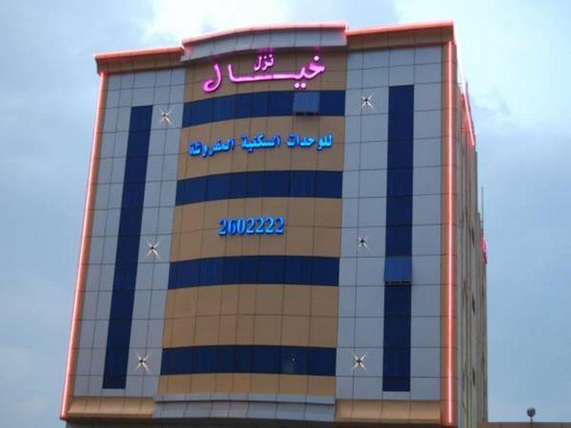Nozol Khayal Apartment - Hotels and Accommodation in Saudi Arabia, Middle East