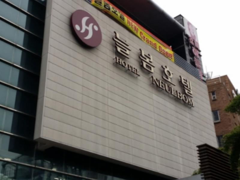 Haneul Arae Hotel - Hotels and Accommodation in South Korea, Asia