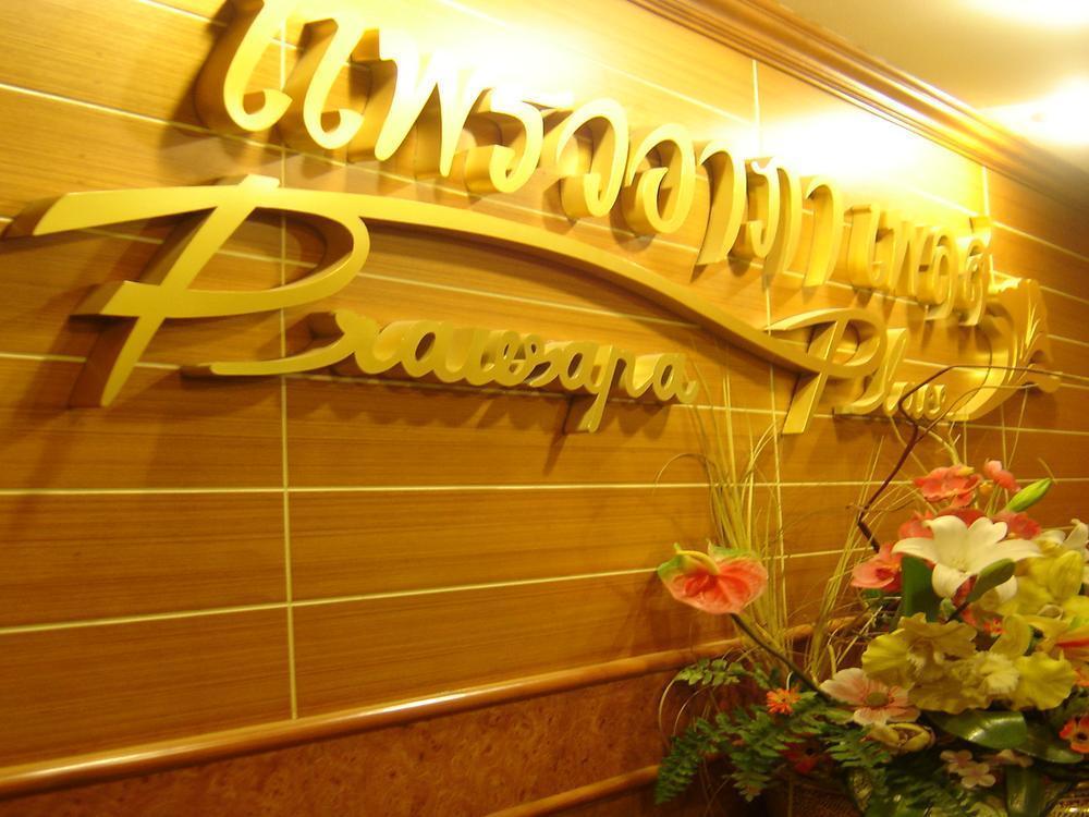 Prawapa Place - Hotell och Boende i Thailand i Asien