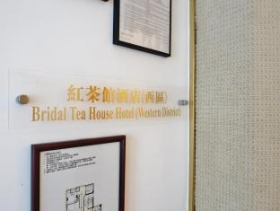Bridal Tea House Western District Hotel Hong Kong - Interior Hotel