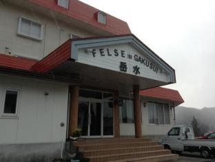 hotel Felse Inn Gakusui