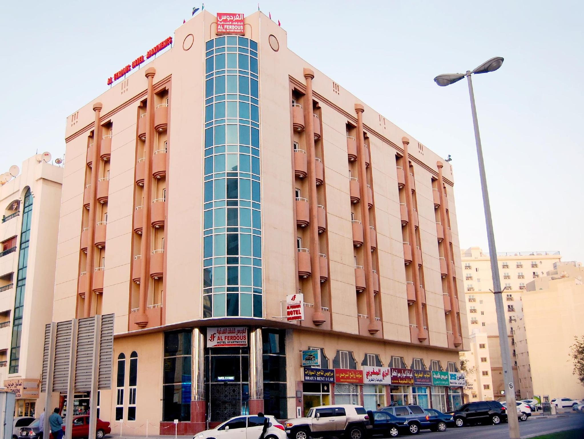 Al Ferdous Hotel Apartments - Hotels and Accommodation in United Arab Emirates, Middle East