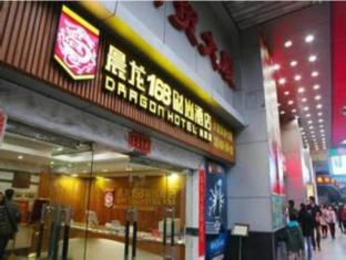 Dragon Hotel 168 Gangding Branch China