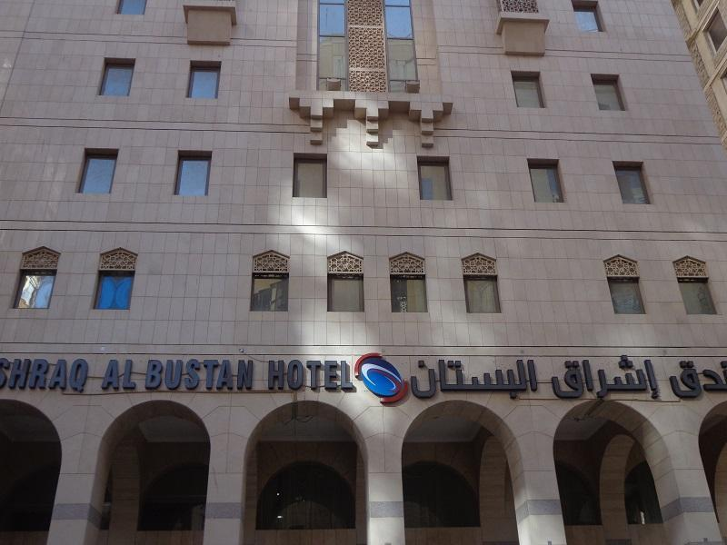 Ishraq Al Bustan Hotel - Hotels and Accommodation in Saudi Arabia, Middle East