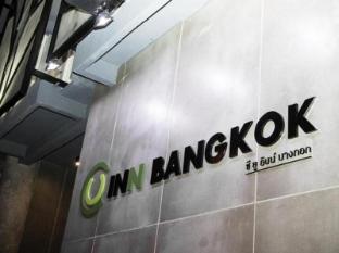 ซียูอินน์ กรุงเทพฯ (C U Inn Bangkok)