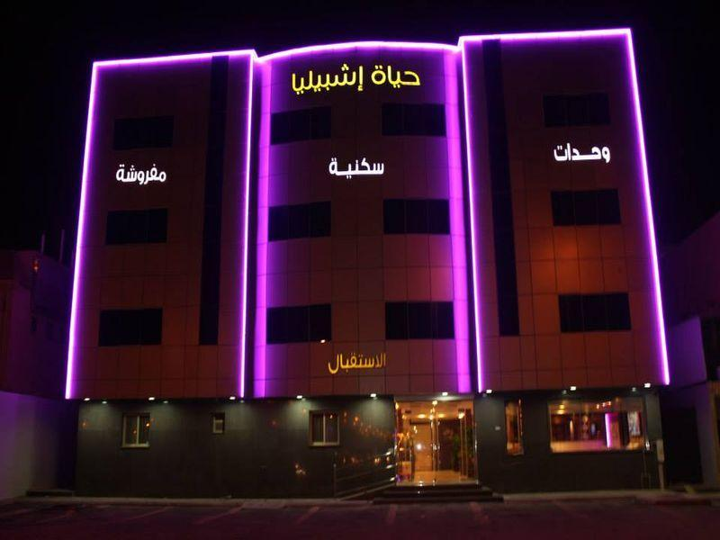 Hayat Ishbiliya Hotel - Hotels and Accommodation in Saudi Arabia, Middle East