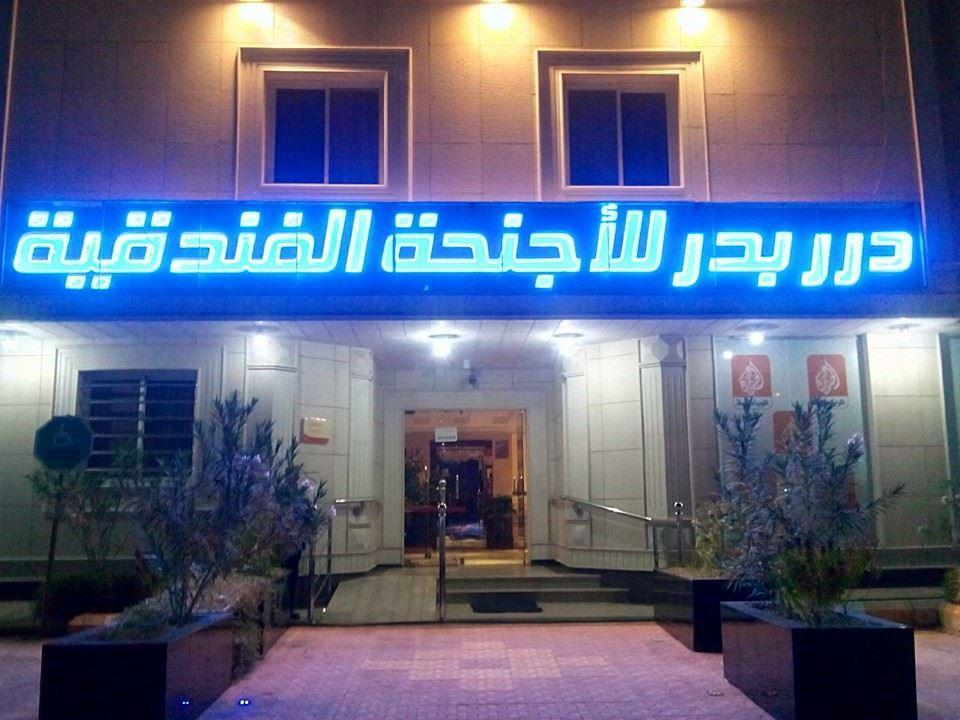 Durr Bader Hotel Apartment - Hotels and Accommodation in Saudi Arabia, Middle East