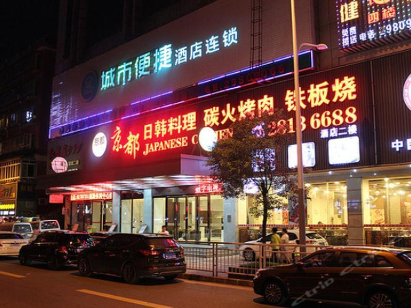 City Comfort Inn Longhua Subway Station Branch - Shenzhen