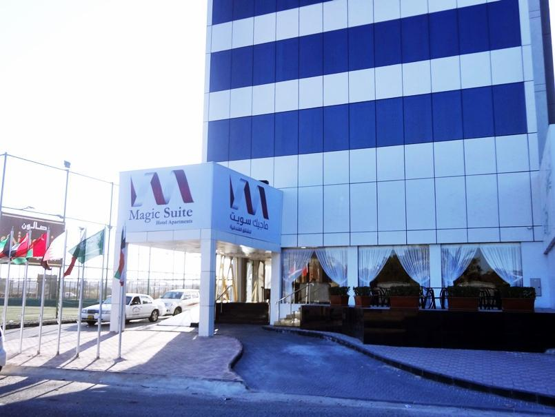 Magic Suite Hotel Apartments - Hotels and Accommodation in Kuwait, Middle East