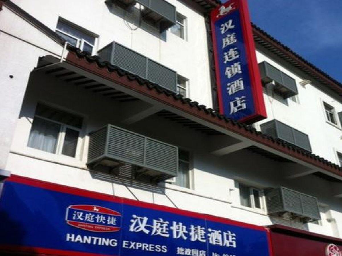 Hanting Hotel Suzhou Zhuozhengyuan Branch - Suzhou