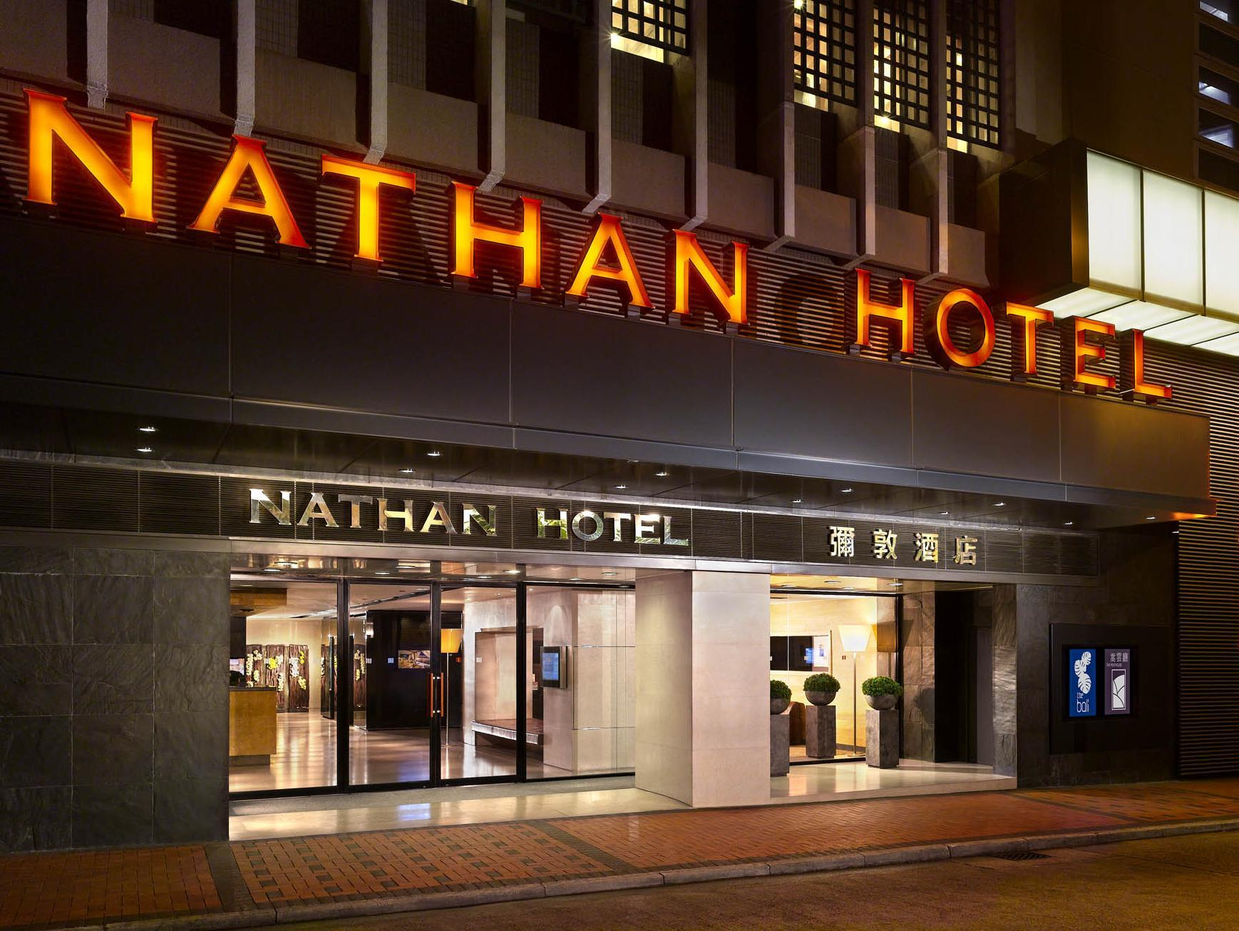 Nathan Hotel Hong Kong - Entrance