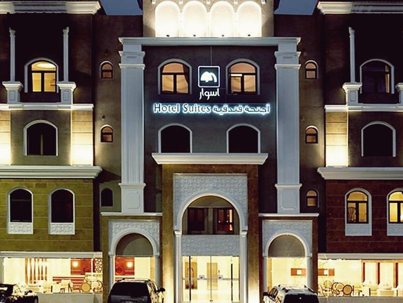 Aswar Hotel Suites - Hotels and Accommodation in Saudi Arabia, Middle East