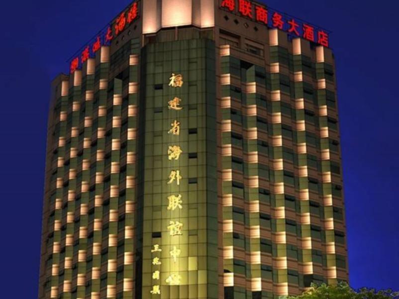 Fujian Hailian Business Hotel - Hotels and Accommodation in China, Asia