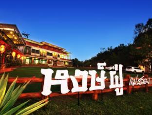 hongfu boutique resort
