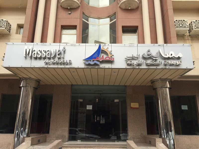 Massayef Al Khobar 1 Apartment - Hotels and Accommodation in Saudi Arabia, Middle East