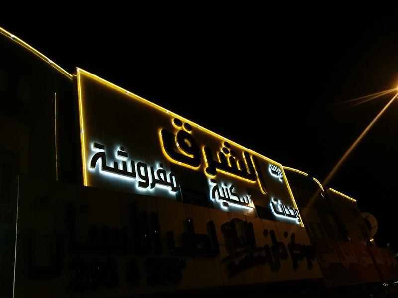 Al Sharq Hotel Apartment - Hotels and Accommodation in Saudi Arabia, Middle East