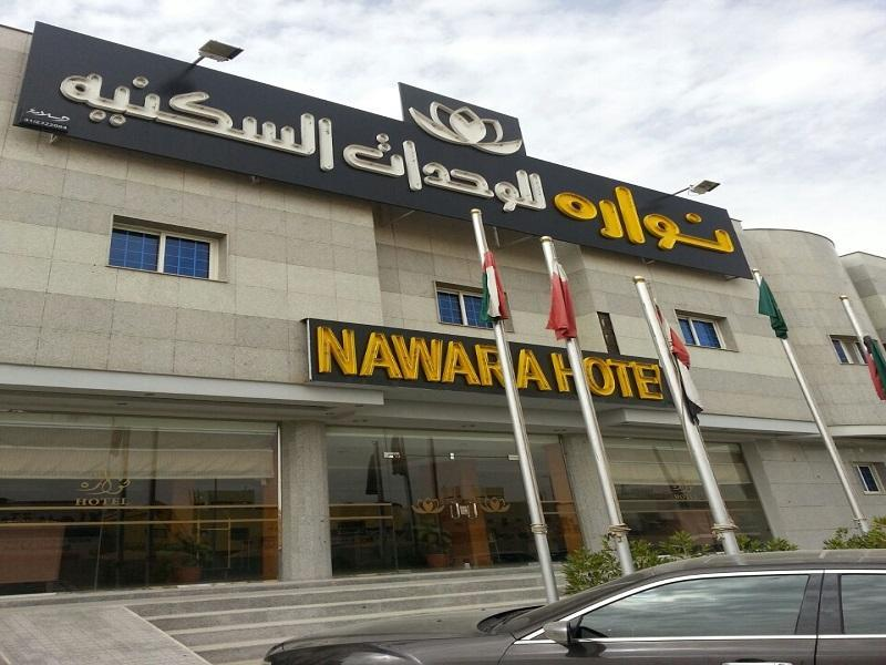 Nawara Al Azizya 2 - Hotels and Accommodation in Saudi Arabia, Middle East