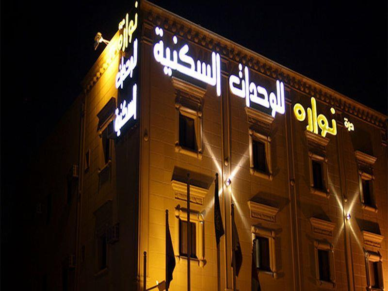 Nawara Medical City - Hotels and Accommodation in Saudi Arabia, Middle East