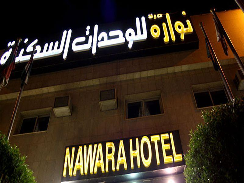 Nawara Al Malaz 2 - Hotels and Accommodation in Saudi Arabia, Middle East