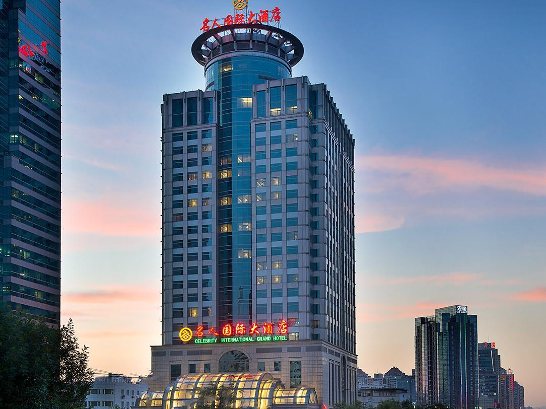 Celebrity International Grand Hotel Beijing - Hotel Exterior