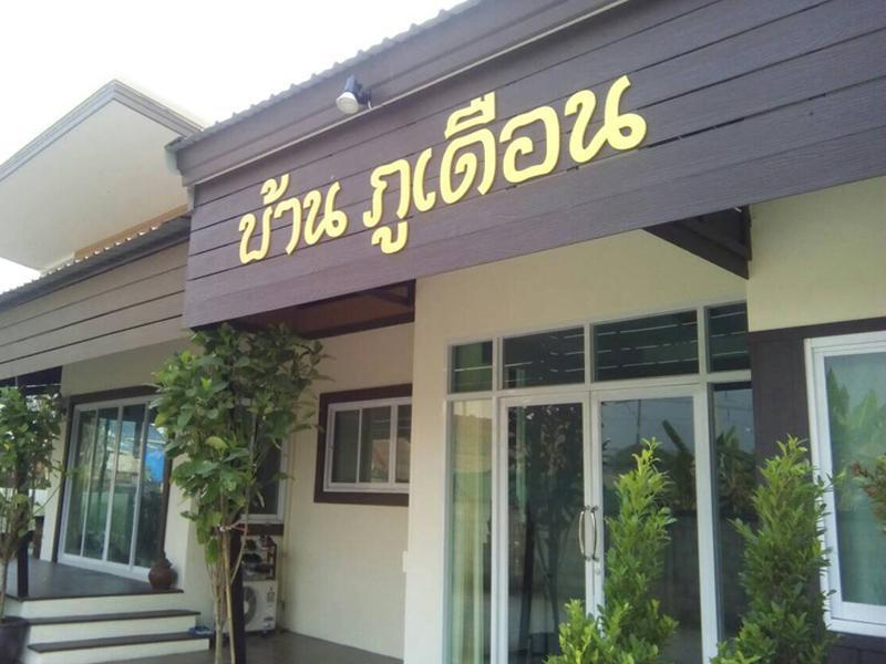 Baan Phuduan Service Apartment - Hotels and Accommodation in Thailand, Asia