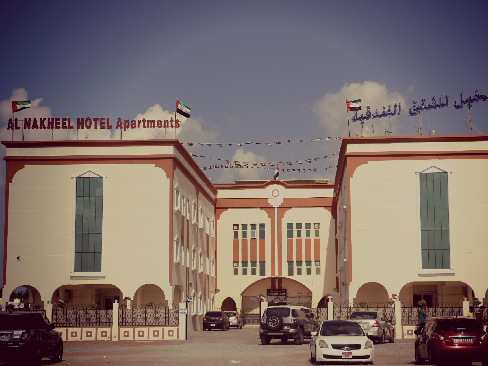 Al Nakheel Hotel Apartments - Hotels and Accommodation in United Arab Emirates, Middle East