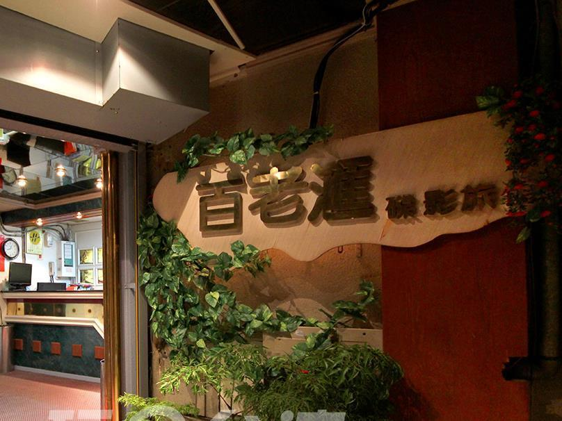 Broadway Hotel - Hotels and Accommodation in Taiwan, Asia
