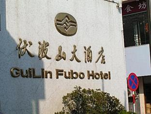 Fubo Hotel - More photos