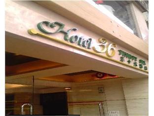 三十六酒店 香港 - 入口