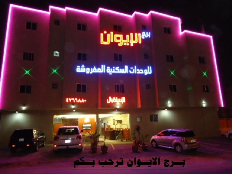 Borj Al Ewan Apartment - Hotels and Accommodation in Saudi Arabia, Middle East