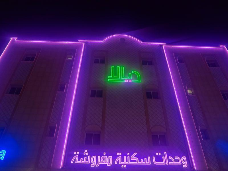 Dyala Al Nafl 1 - Hotels and Accommodation in Saudi Arabia, Middle East