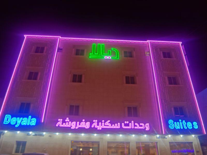 Dyala Al Murooj - Hotels and Accommodation in Saudi Arabia, Middle East