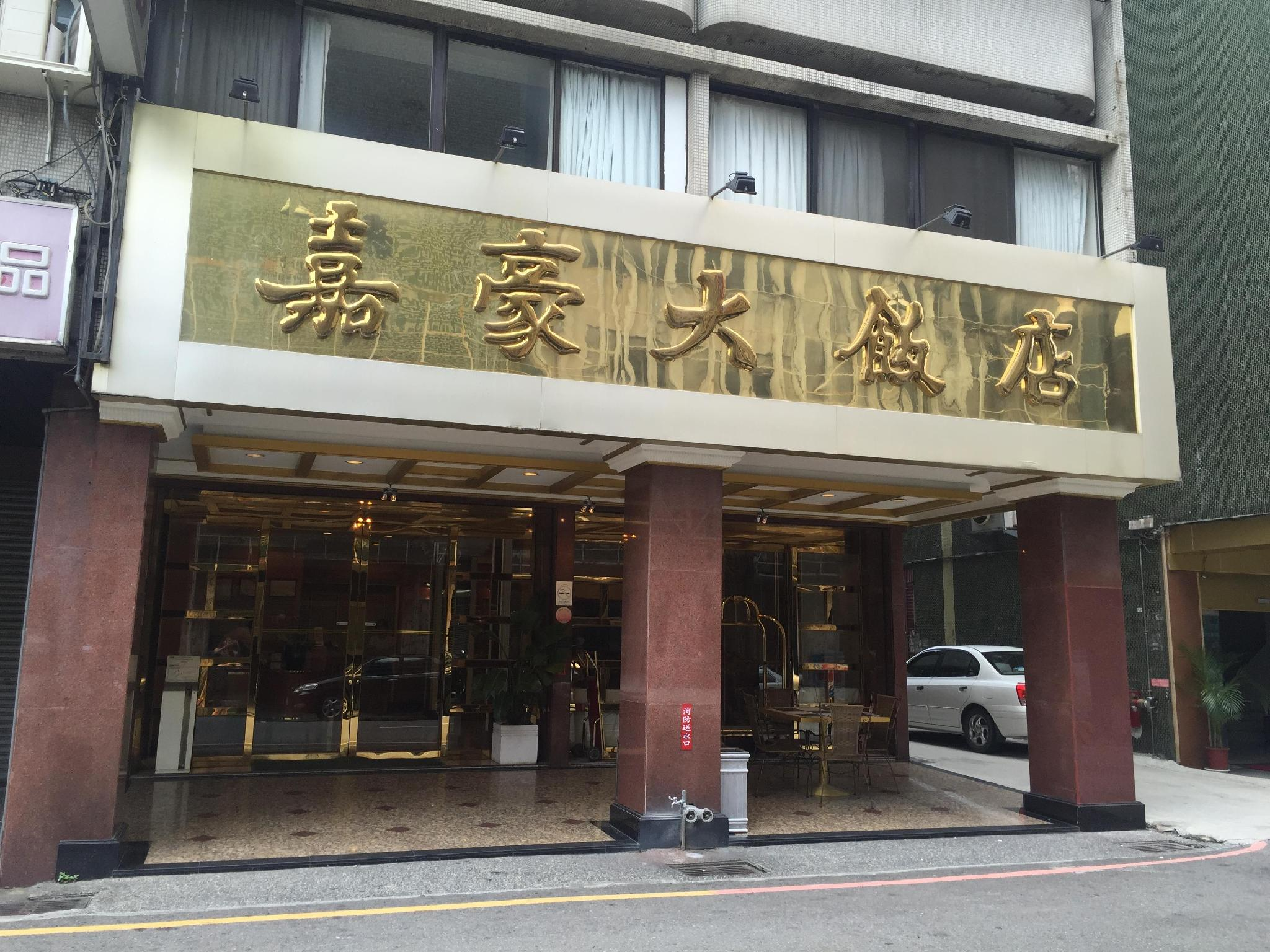 Olympic Hotel - Hotels and Accommodation in Taiwan, Asia