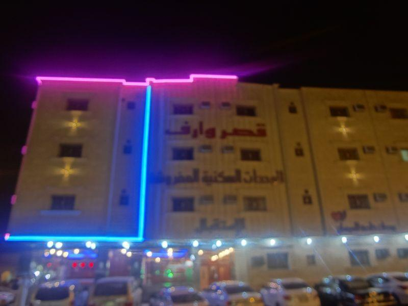 Warf Palace Apartment - Hotels and Accommodation in Saudi Arabia, Middle East