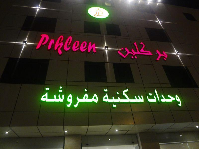 Brkleen Apartment - Hotels and Accommodation in Saudi Arabia, Middle East