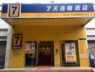 7 Days Inn Guangzhou Meihuayuan Metro Station Branch