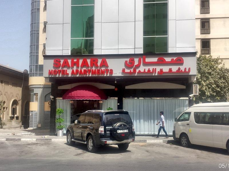 Sahara Hotel Apartments - Hotels and Accommodation in United Arab Emirates, Middle East