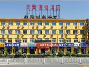 7 Days Inn Beijing Tongzhou Jiukeshu Subway Station Guoyuan Roundabout Branch