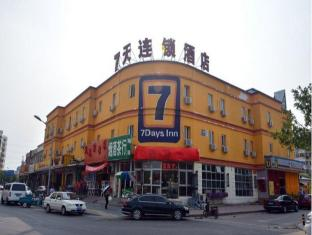 7 Days Inn Beijing Olympic Park Baoshengli Branch