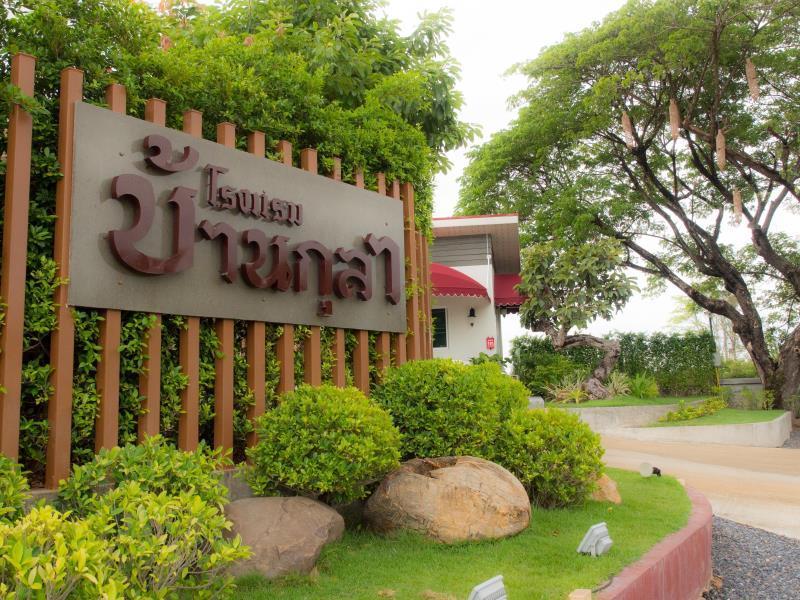 Baan Kula Mahasarakam - Hotell och Boende i Thailand i Asien