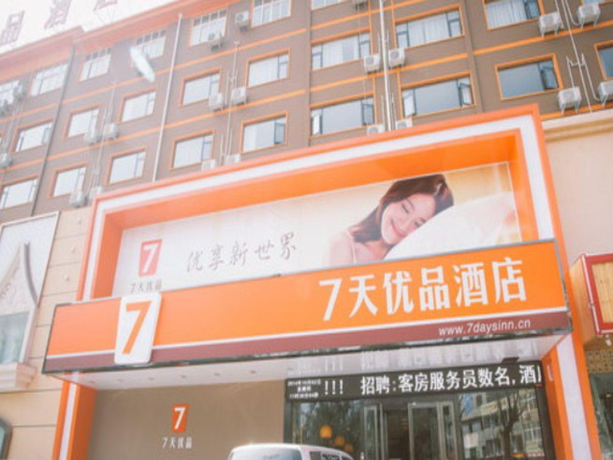 7 Days Premium Luo Yang Wan Da Plaza Branch - Hotels and Accommodation in China, Asia