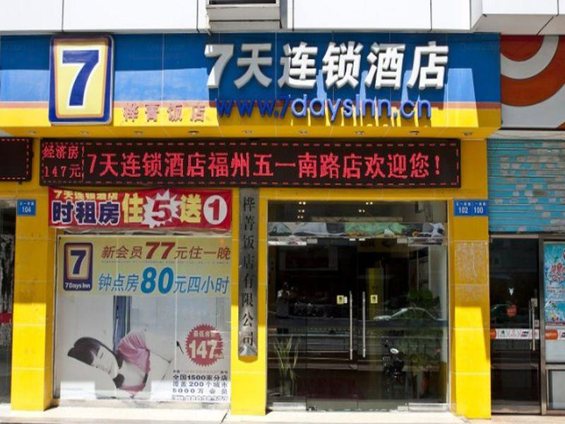 7 Days Inn Fuzhou Wuyi South Road Bus Southern Station Branch - Hotels and Accommodation in China, Asia