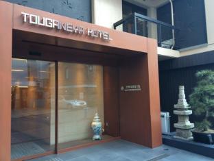 hotel Tokyo Ueno Touganeya Hotel