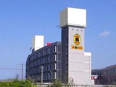 Super 8 Fuzhou Yatai Hotel - Hotels and Accommodation in China, Asia
